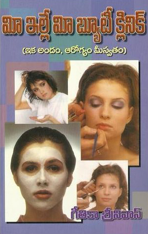 Mee Ille Mee Beauty Clinic Telugu Book By Gitika Srinivas