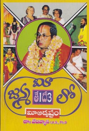 Mee Janma Tedeelo Mee AdrushtamTelugu Book By Dr. Vedavyasa