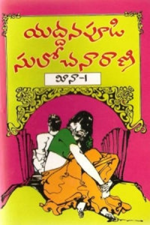 Meena (2 Volumes) Telugu Novel By Yaddanapudi Sulochana Rani (Novels)