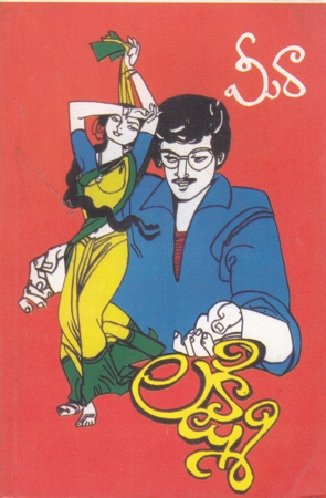 Meera Telugu Novel By Lakshmi