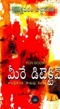 Meere Detective Telugu Book By Mukthavaram Pardhasaradhi