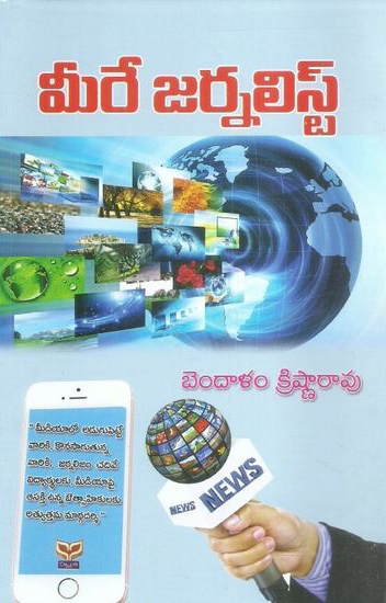 Meere Journalist Telugu Book By Bendalam Krishna Rao