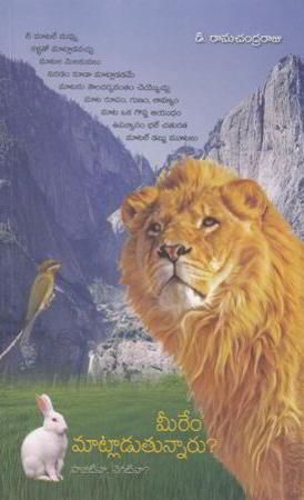 Meerem Matladutunnaru Telugu Book By D.Ramachandra Raju