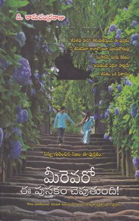 Meerevaro Ee Pustakam Chebutundi Telugu Book By D.Ramachandra Raju