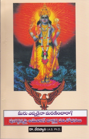 Meeru Eppudaina Maraninchara - Punarjanmalapai American Doctorla Parisodhanalu Telugu Book By Dr. Vedavyasa