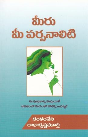 Meeru Mee Personality Telugu Book By Kantamneni Radhakrishna Murthy