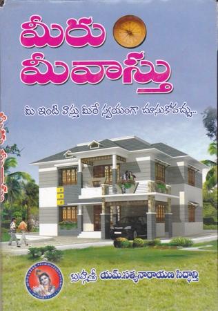 Meeru Mee Vasthu Telugu Book By M.Satyanarayana Siddanti