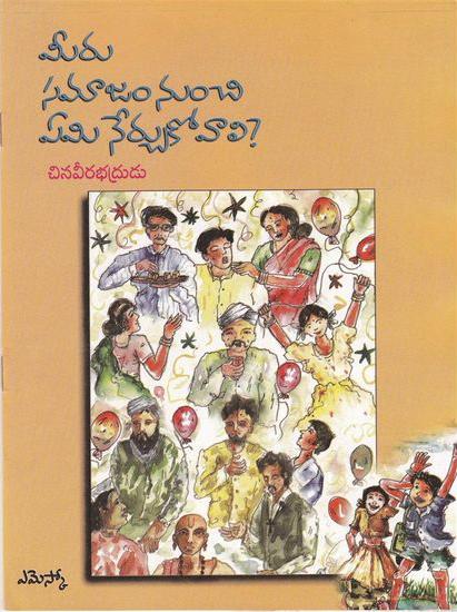 Meeru Samajam Nunchi Emi Nerchukovali Telugu Book By Chinaveerabhdrudu
