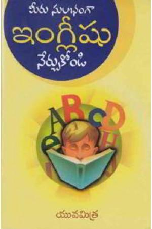 Meeru Sulabhamga English Nerchukondi Telugu Book By Yuvamitra