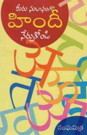 Meeru Sulabhamga Hindi Nerchukondi Telugu Book By Sanghamitra