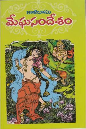 Meghasandesam Telugu Book By Kalidasu