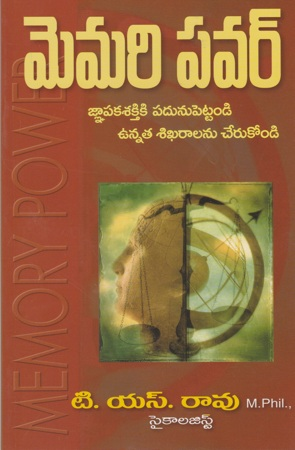 Memory Power Telugu Book By Dr. T.S.Rao