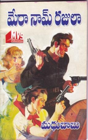 Mera Naam Rajula Telugu Novel By Madhu Babu (Madhubabu)