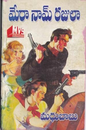 Mera Naam Rajula Telugu Novel By Madhu Babu