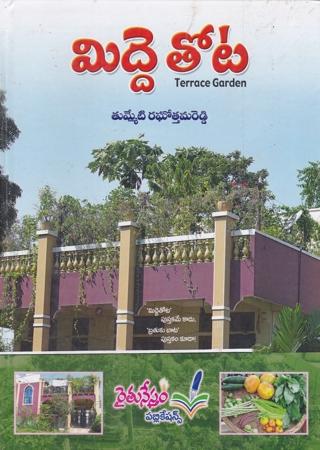 Midde Tota Telugu Book By Tummeti Raghottama Reddy (Terrace Garden)