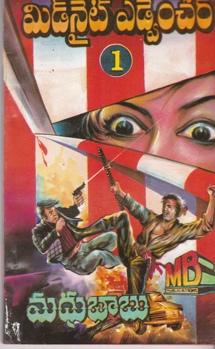 midnight-adventure-part-1-1-telugu-novel-by-madhu-babu-novels-of-madhubabu-shadow-detectives-past-life-series-adventures