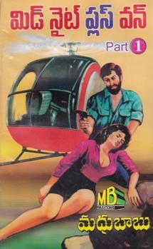 midnight-plus-one-part-1-1-telugu-novel-by-madhu-babu-novels-of-madhubabu-shadow-detectives-past-life-series-adventures