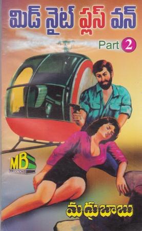 midnight-plus-one-part-2-2-telugu-novel-by-madhu-babu-novels-of-madhubabu-shadow-detectives-past-life-series-adventures