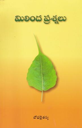 Milinda Prasnlu TeluguBook By Bodha Chaitanya
