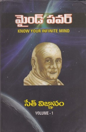mind-power-telugu-book-by-vvramana-seth-vegnanam-volume-1
