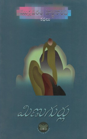 Minugurlu Telugu Book By Mukthavaram Pardhasaradhi
