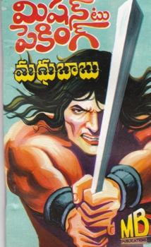 mission-to-peking-telugu-novel-by-madhu-babu-novels-of-madhubabu-shadow-detectives-past-life-series-adventures