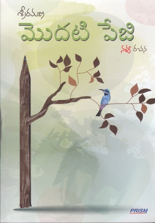Modati Page Telguu Book By Sriramana