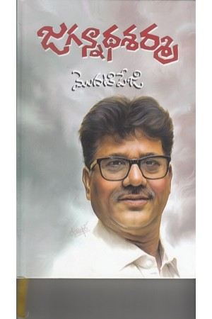 Modati Peji Telugu Book By A.N.Jagannadha Sharma