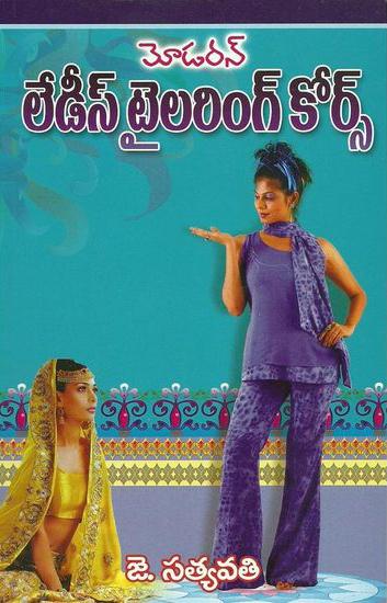 Modern Ladies Tailoring Course Telugu Book By J.Satyavathi