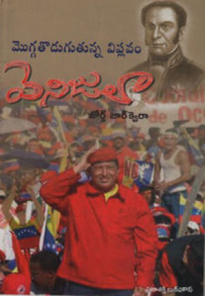 Mogga Todugutunna Viplavam Venujulaa Telugu Book By George Jar Quera