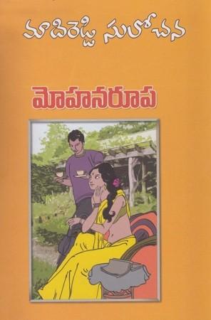 MohanaroopaTelugu Novel By Madireddy Sulochana