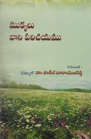 Mokkalu Vani Parichayamu Telugu Book By Dr. Pateel Narayana Reddy