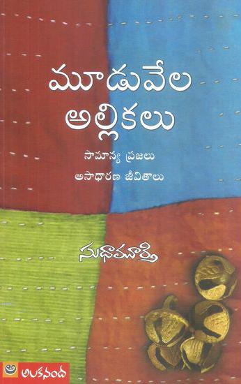 Mooduvela Allikalu Telugu Book By Sudhamurthy