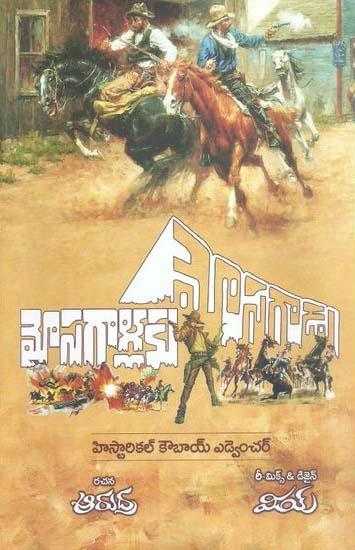 Mosagallaku Mosagadu Telugu Book By Arudra