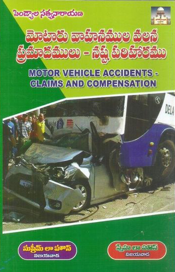 Motaru Vahanamula Vala Pramadamulu - Nasta Pariharamu Telugu Book By Pendyala Satyanarayana (Motor Vehicle Accidents - Claims And Compensation)
