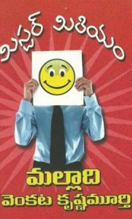 Mr. Miriyam Telugu book By Malladi Venkata Krishna Murthy