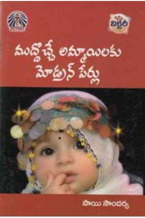 muddoche-ammayilaku-modern-perlu-telugu-book-by-immadisetty-rajakumar