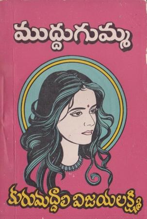 Muddugumma Telugu Novel By Kurumaddali Vijayalakshmi