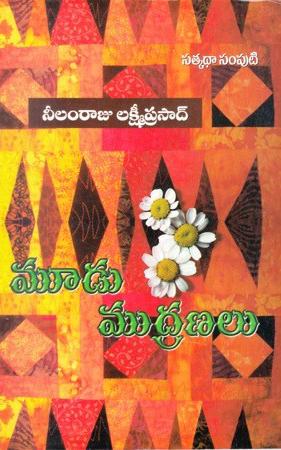 Mudu Mudranalu Telugu Book By Neelamraju Lakshmi Prasad (Satkatha Samputi)