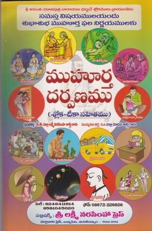 Muhurtha Darpanamu Telugu Book By Challa Lakshmi Narasimha Sastry