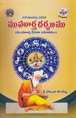 Muhurtha Darpanamu Telugu Book By Poluri Koundinya