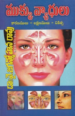 Mukku Vyadhulu (Karanamulu - Lakshanamulu - Chikitsa) Telugu Book By Dr. Y.Jaganmohan Rao