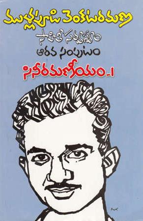 Mullapudi Venkataramana Sahitee Sarvaswam - 6 (Cinee Ramaneeyam) Telugu Book By Mullapudi Venkata Ramana