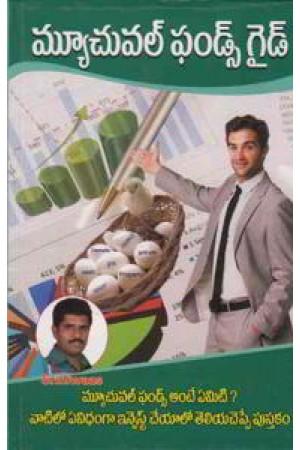 Mutual Funds Guide Telugu Book By Srinivas