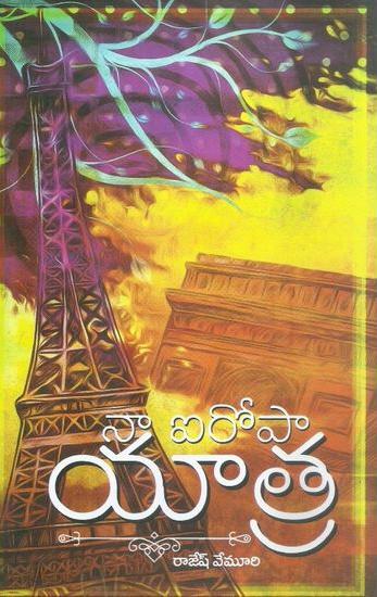 Na Iropa Yatra Telugu Book By Rajesh Vemuri