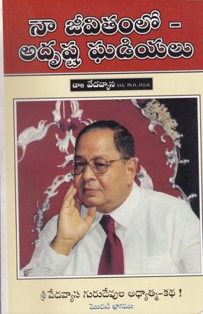 Naa Jivitamlo - Adrushta Ghadiyalu Telugu Book By Dr. Vedavyasa