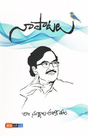 Naa Patalu Telugu Book By Suddala Ashok Teja