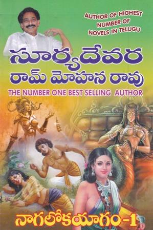 Nagaloka Yagam - 1 Telugu Book By Suryadevara Ram Mohana Rao