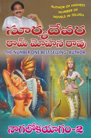 Nagaloka Yagam - 2 Telugu Book By Suryadevara Ram Mohana Rao