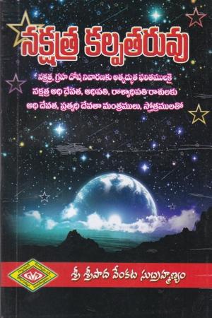 Nakshatra Kalpataruvu